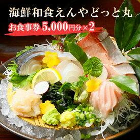 【ふるさと納税】BA004_海鮮和食えんやどっと丸 お食事券5000円分×2
