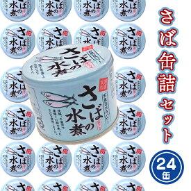 【ふるさと納税】 さば缶詰 水煮 190g 24缶 セット 国産 鯖 サバ 缶詰 非常食 長期保存 備蓄 魚介類