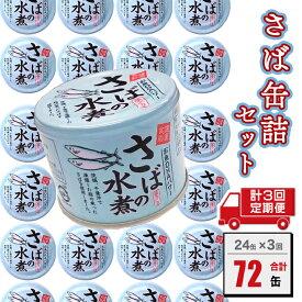 【ふるさと納税】AL003_【定期便】さば缶詰24缶セット(水煮)を3回お届け! 数量限定