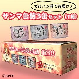 【ふるさと納税】AL005_ガルパン箱でお届け!サンマ缶詰3缶セット(1個)