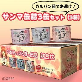 【ふるさと納税】AL007_ガルパン箱でお届け!サンマ缶詰3缶セット(3個)