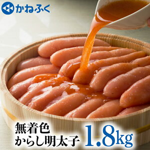 【ふるさと納税】かねふく 辛子 明太子 1.8kg 無着色 魚介類 ギフト からし めんたいこ めんたいパーク