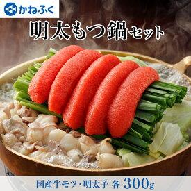 【ふるさと納税】AM004_<かねふく>明太もつ鍋セット