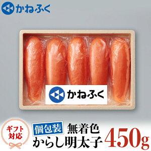 【ふるさと納税】かねふく 太っ腹 からし 明太子 一本づつ 個包装 450g 無着色 ギフト 対応 ラッピング めんたいこ 冷凍