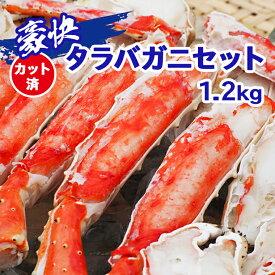 【ふるさと納税】AP001_【食べやすくカット済♪】豪快タラバガニカット1.2kg