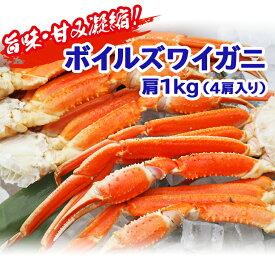 【ふるさと納税】 カニ ボイル ズワイガニ 4肩 1kg 数量限定 蟹 かに 冷凍 焼きガニ 茹でガニ ずわい 楽天限定 数量限定