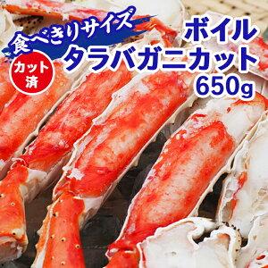 【ふるさと納税】AP005_【食べやすくカット済!食べきりサイズ♪】ボイルタラバガニカット650g