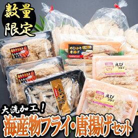 【ふるさと納税】AV003_【数量限定】大洗加工!海産物フライ・唐揚げセット