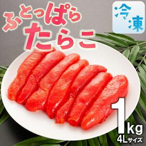 【ふるさと納税】AR004_太っ腹たらこ 4Lサイズ 1kg