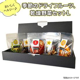 【ふるさと納税】ドライフルーツ 野菜チップス セット Lサイズ 大洗 季節 乾燥 果物 野菜