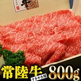 【ふるさと納税】BE005_常陸牛 すき焼き用 800g