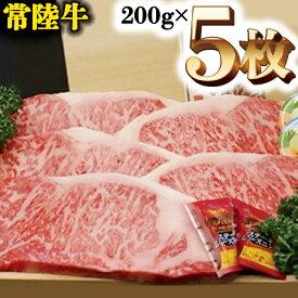 【ふるさと納税】BE006_A5ランク 常陸牛サーロインステーキ用 200gx5枚