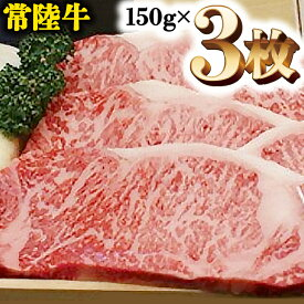 【ふるさと納税】BE007_A5ランク 常陸牛サーロインステーキ用 150gx3枚