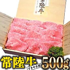 【ふるさと納税】BE008_常陸牛 すき焼き用 500g