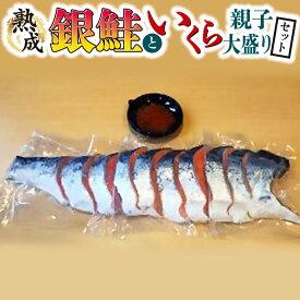 【ふるさと納税】BE010_熟成銀鮭半身といくらの親子大盛りセット