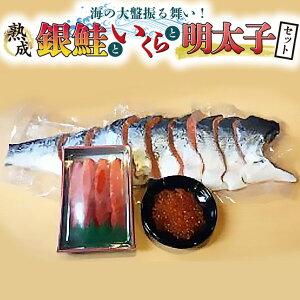 【ふるさと納税】 銀鮭半身 いくら醤油漬(120g) 明太子(250g) セット 熟成 鮭 イクラ ?油漬け めんたいこ 銀鮭半身 下処理済み 新鮮 海の幸 いくらしょうゆ漬け