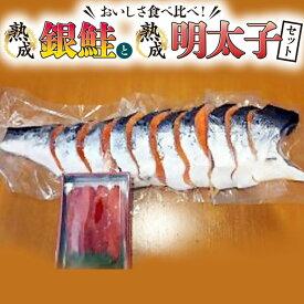 【ふるさと納税】BE012_熟成銀鮭半身と熟成明太子のおいしさくらべセット