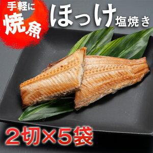 【ふるさと納税】AC004_手軽に焼魚 ほっけ塩焼き