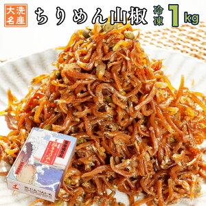 【ふるさと納税】ちりめん山椒 1kg 天然 ちりめん 大洗 しらす シラス ご飯のお供 魚 さかな 魚介 離乳食