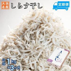 【ふるさと納税】定期便 しらす干し (1kg×3か月) 天然 ふっくら 大洗 名産 しらす シラス 魚 さかな 魚介 離乳食