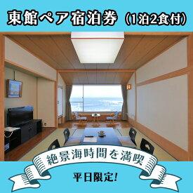 【ふるさと納税】AE003_平日限定!! 大満足 自慢の旬彩海山バイキング ペア食事券
