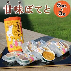 【ふるさと納税】16-01甘味ぽてと(5個入り×3箱)