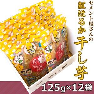 【ふるさと納税】茨城県産紅はるか「干し芋」1.5kg(12袋)