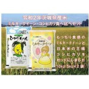 【ふるさと納税】令和2年産ミルキークイーン・コシヒカリ食べ比べセット 白米10kg (5kg×2袋)