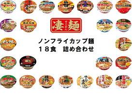 【ふるさと納税】ヤマダイ ノンフライカップ麺18食詰め合わせセット