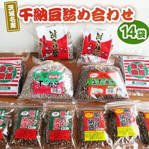 【ふるさと納税】茨城名産 干納豆詰め合わせ(14袋)