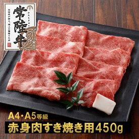 【ふるさと納税】常陸牛赤身モモ肉500g すき焼き・しゃぶしゃぶ用(A5・A4等級)