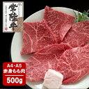 【ふるさと納税】A5・A4等級 常陸牛赤身ももステーキ500g(100g×5枚)|黒毛和牛 国産 ...