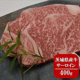 【ふるさと納税】茨城県産牛肉サーロインステーキ200g×2枚