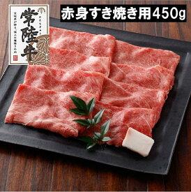 【ふるさと納税】<A4・A5等級>常陸牛赤身モモ肉スライス450g すき焼き・しゃぶしゃぶ用