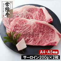 【ふるさと納税】常陸牛サーロインステーキ180g×2枚(A5・A4等級)