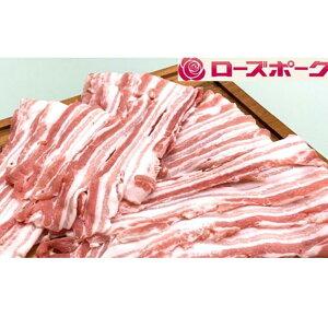 【ふるさと納税】小分けで便利!茨城県産ローズポーク バラ肉スライス250g×4パック(合計1.0kg)