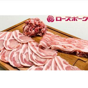 【ふるさと納税】小分けで便利!茨城県産ローズポーク3種セット400g×3パック(合計1.2kg)