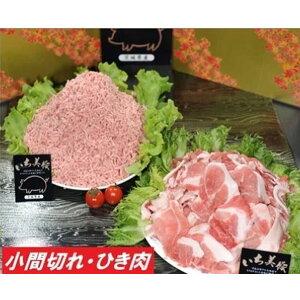 【ふるさと納税】茨城県産豚肉 いち美豚小間切れ肉1kg&ひき肉1kgセット(200g×10パック)|肉 お肉 豚肉 国産 2000g 2kg 小分け