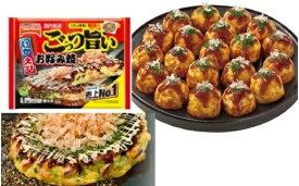 【ふるさと納税】テーブルマークのまーるいたこ焼き50個&ごっつ旨いお好み焼き4食分 冷凍食品