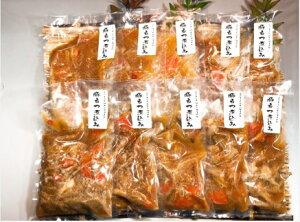 【ふるさと納税】豚もつ煮込み(220g×10パック)|肉 お肉 豚肉 惣菜 加工品