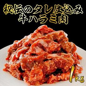 【ふるさと納税】秘伝のタレ漬け牛ハラミ 1kg 肉 牛肉