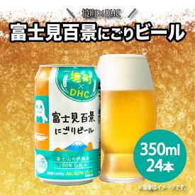 【ふるさと納税】境町×DHC 富士見百景にごりビール350ml×24本《沖縄・離島発送不可》
