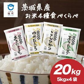 【ふるさと納税】緊急支援 訳あり 20kg 令和2年産 茨城県のお米4種食べくらべ20kgセット(5kg×4袋)