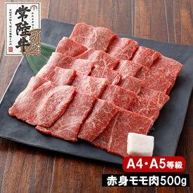 【ふるさと納税】常陸牛 赤身モモ肉(焼肉用)500g