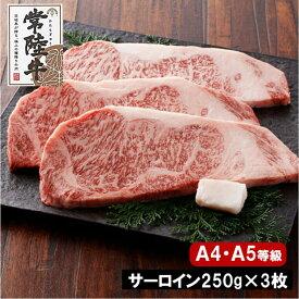 【ふるさと納税】A4・A5等級 常陸牛サーロインステーキ750g(250g×3枚)|黒毛和牛 国産 牛肉 茨城県産