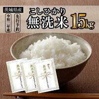 【ふるさと納税】令和2年産茨城県産コシヒカリ無洗米15kg(5kg×3袋)先行予約2020年産