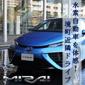 【ふるさと納税】<平日限定>水素自動車を体験しよう!トヨタ・ミライ 境町近隣ドライブ(道の駅さかいペア食事券付)