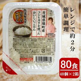 【ふるさと納税】低温製法米パックライス180g×80個(茨城県境町産コシヒカリ使用)