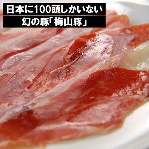 【ふるさと納税】塚原牧場の幻の豚「梅山豚」の生ハムセット
