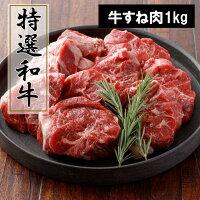 【ふるさと納税】茨城県産特選和牛すね肉1000g